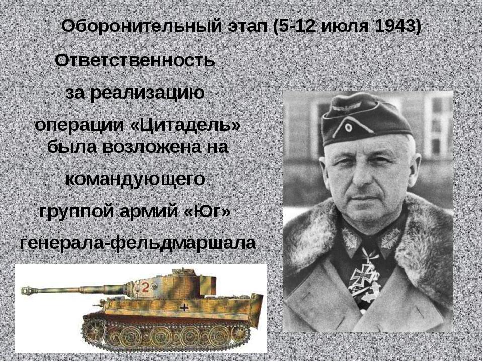 Оборонительный этап (5-12 июля 1943) Ответственность за реализацию операции «...