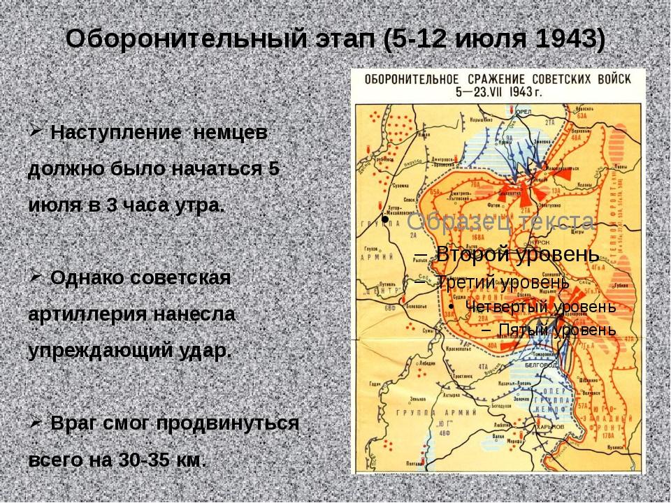 Оборонительный этап (5-12 июля 1943) Наступление немцев должно было начаться...
