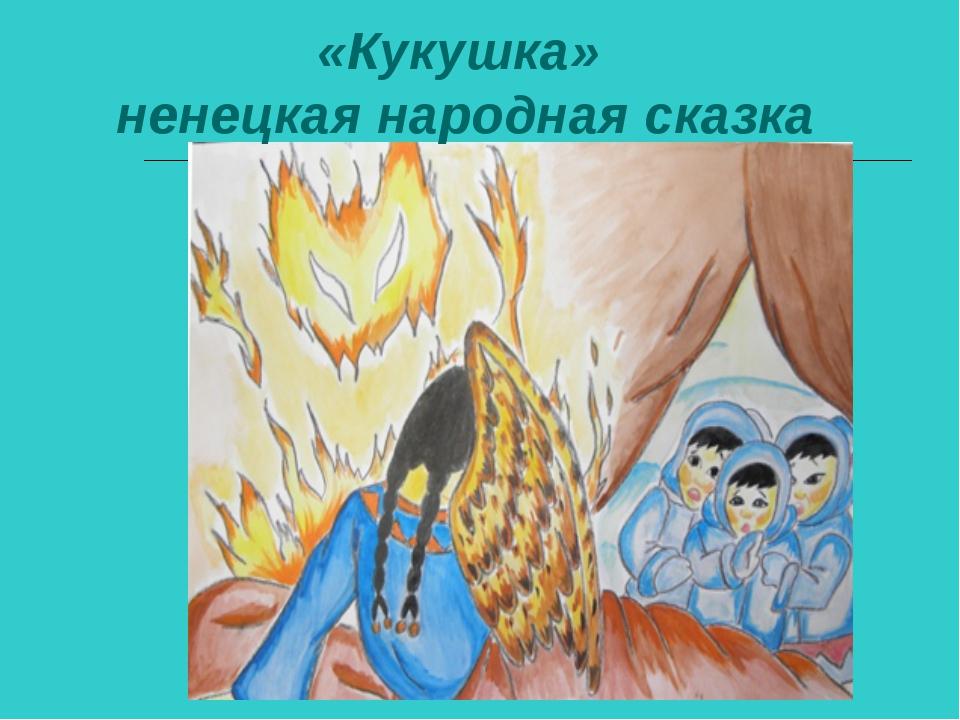 инстаграме сказка кукушка ненецкая сказка с картинками день рождения