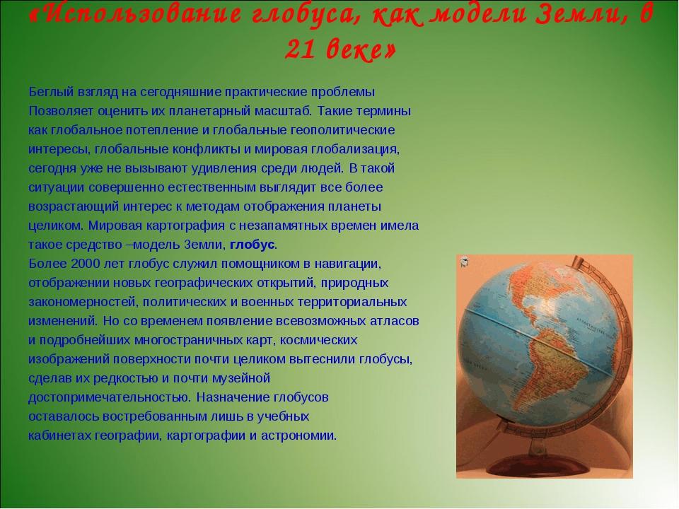 «Использование глобуса, как модели Земли, в 21 веке» Беглый взгляд на сегодня...