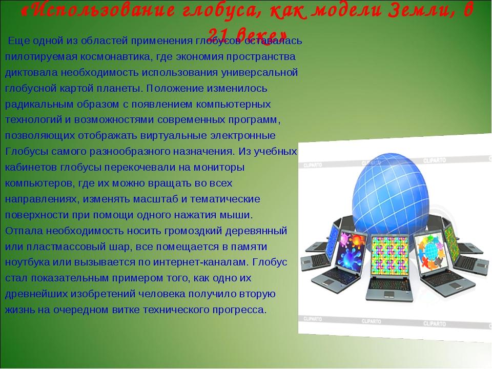 «Использование глобуса, как модели Земли, в 21 веке» Еще одной из областей пр...