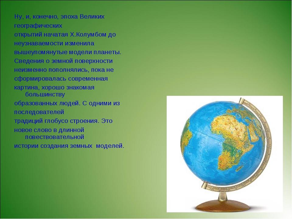 Ну, и, конечно, эпоха Великих географических открытий начатая Х.Колумбом до н...