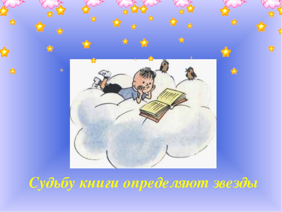 Судьбу книги определяют звезды