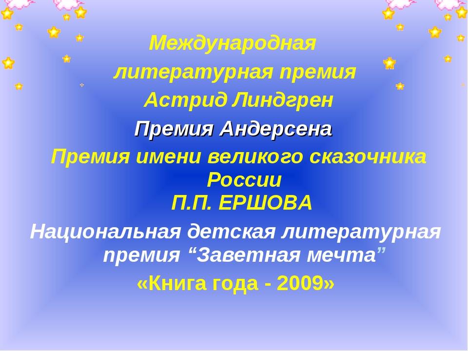 Международная литературная премия Астрид Линдгрен Премия Андерсена Премия им...