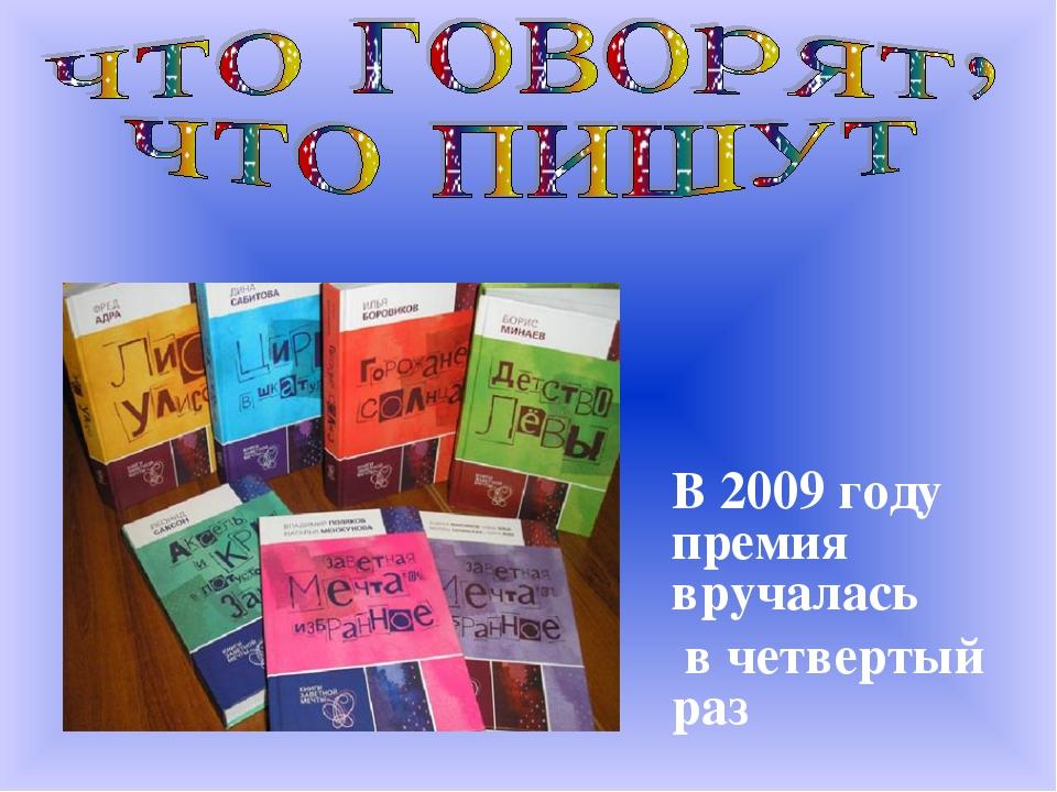 В 2009 году премия вручалась в четвертый раз