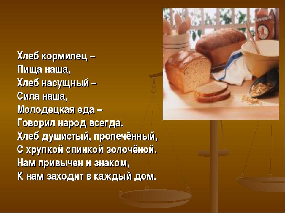 Хлеб кормилец – Пища наша, Хлеб насущный – Сила наша, Молодецкая еда – Говори...