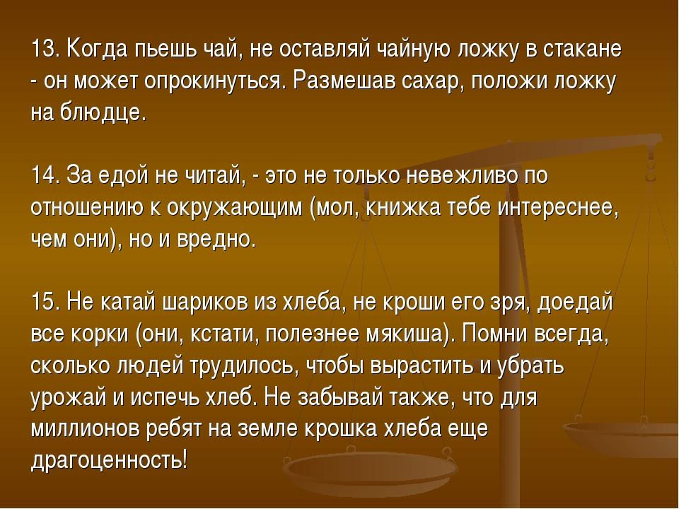 13. Когда пьешь чай, не оставляй чайную ложку в стакане - он может опрокинуть...