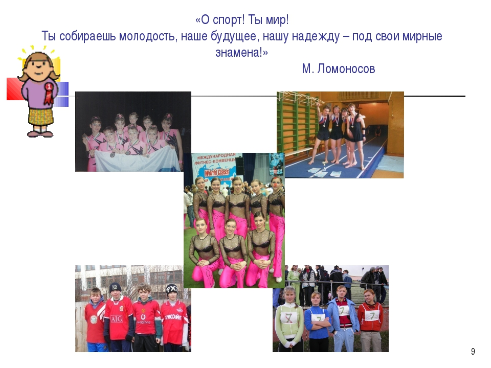 * «О спорт! Ты мир! Ты собираешь молодость, наше будущее, нашу надежду – под...