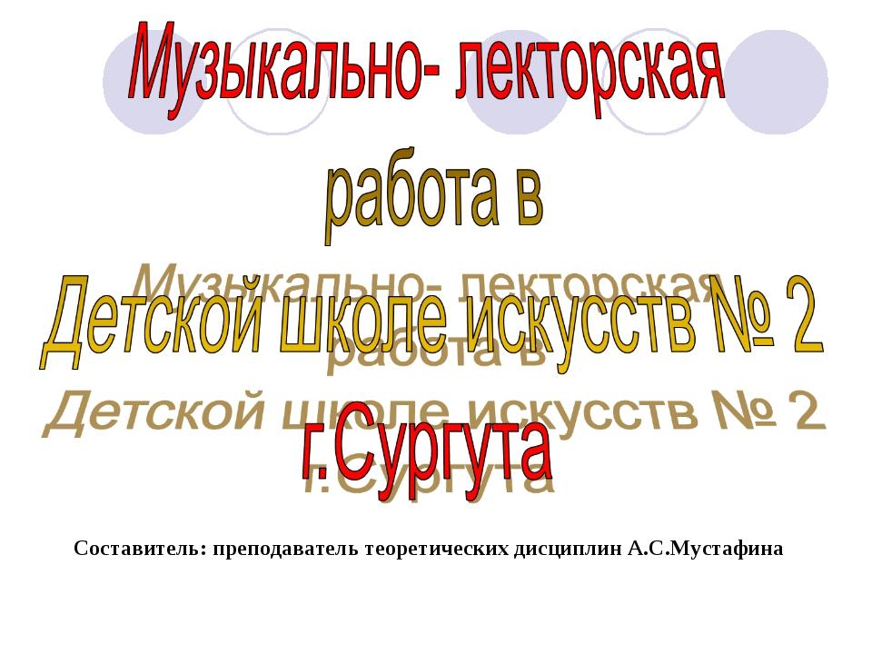 Составитель: преподаватель теоретических дисциплин А.С.Мустафина