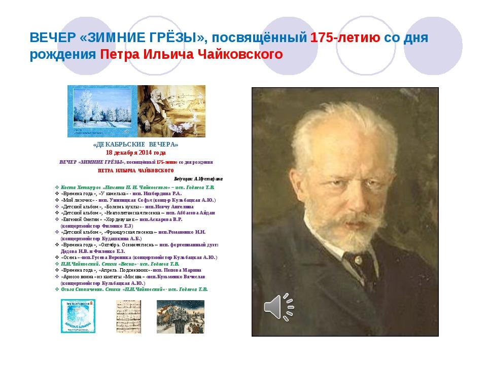 ВЕЧЕР «ЗИМНИЕ ГРЁЗЫ», посвящённый 175-летию со дня рождения Петра Ильича Чайк...