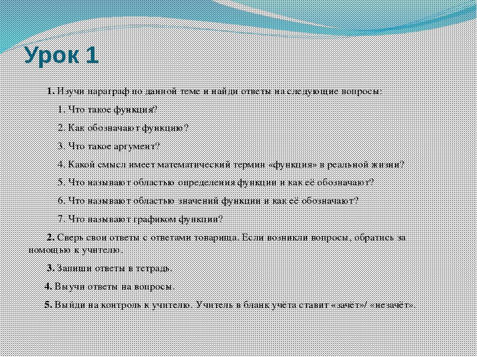 Урок 1 1. Изучи параграф по данной теме и найди ответы на следующие вопросы:...