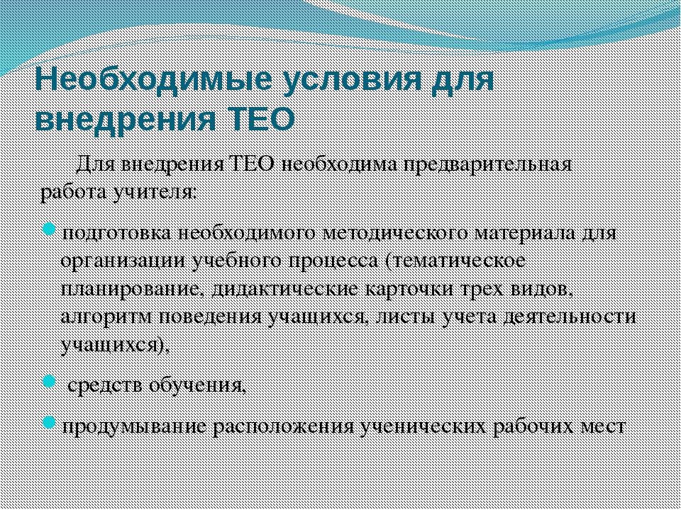 Необходимые условия для внедрения ТЕО Для внедрения ТЕО необходима предварите...
