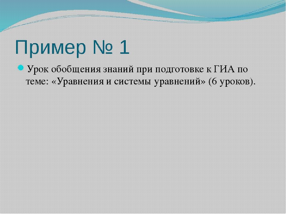 Пример № 1 Урок обобщения знаний при подготовке к ГИА по теме: «Уравнения и с...
