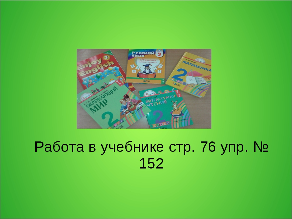 Работа в учебнике стр. 76 упр. № 152