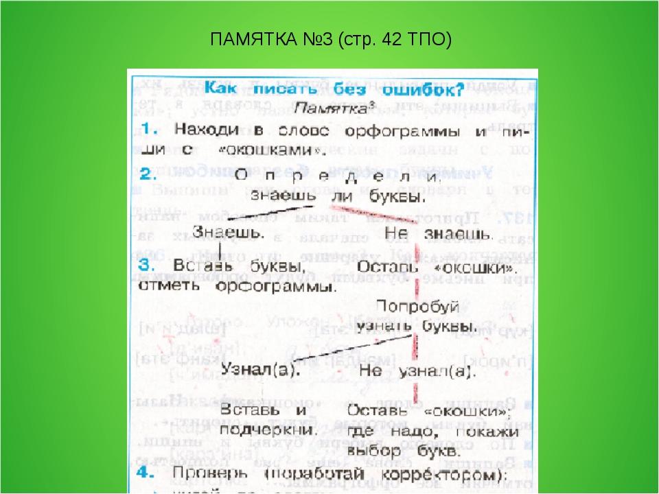 ПАМЯТКА №3 (стр. 42 ТПО)