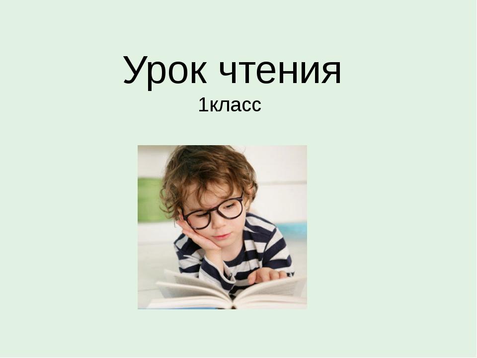 Урок чтения 1класс