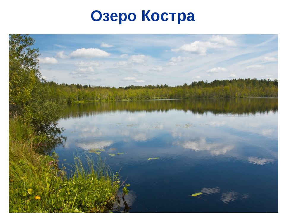 Озеро Костра