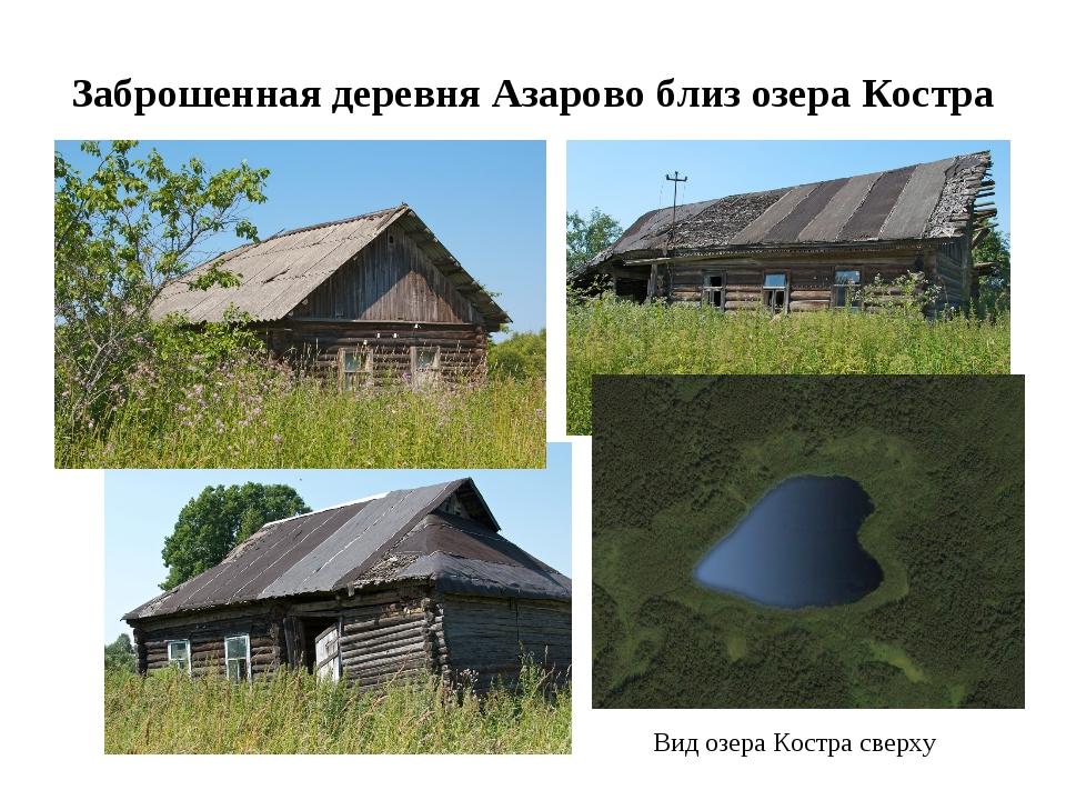 Заброшенная деревня Азарово близ озера Костра Вид озера Костра сверху