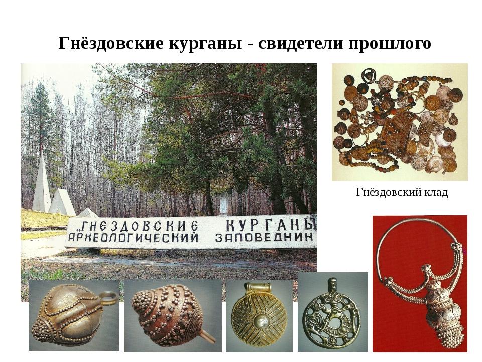 Гнёздовские курганы - свидетели прошлого Гнёздовский клад