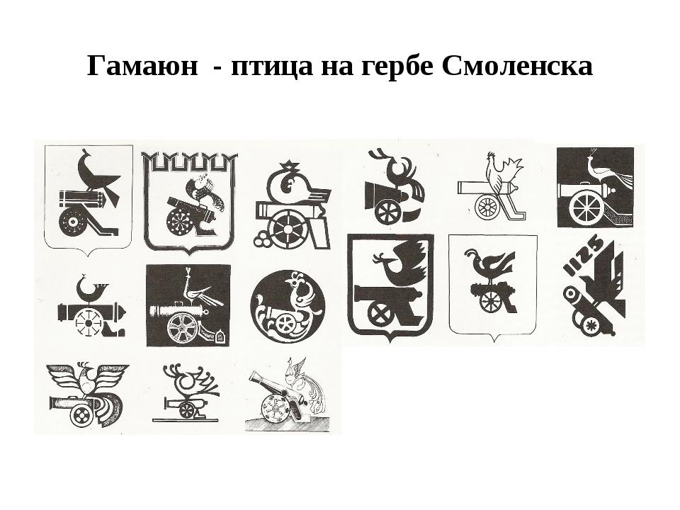 Гамаюн - птица на гербе Смоленска