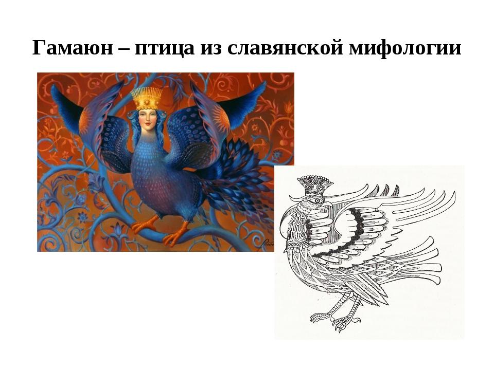 Гамаюн – птица из славянской мифологии
