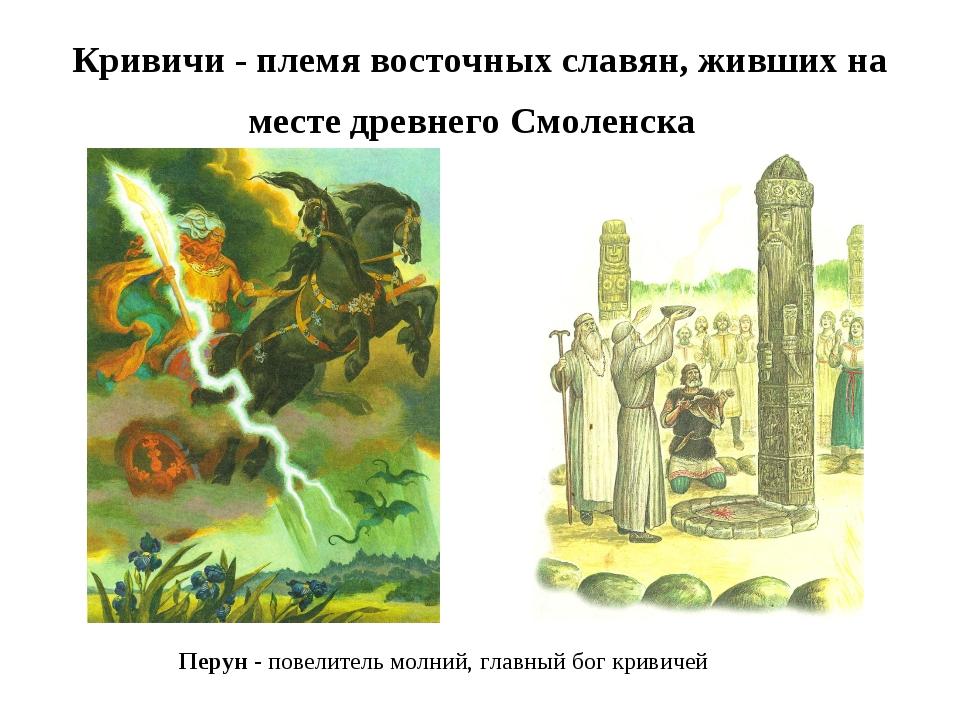 Кривичи - племя восточных славян, живших на месте древнего Смоленска Перун -...