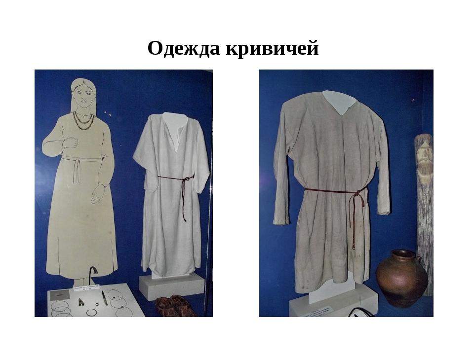 Одежда кривичей