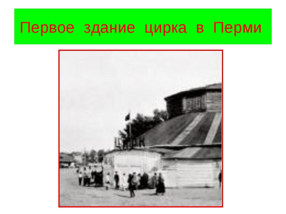 Первое здание цирка в Перми