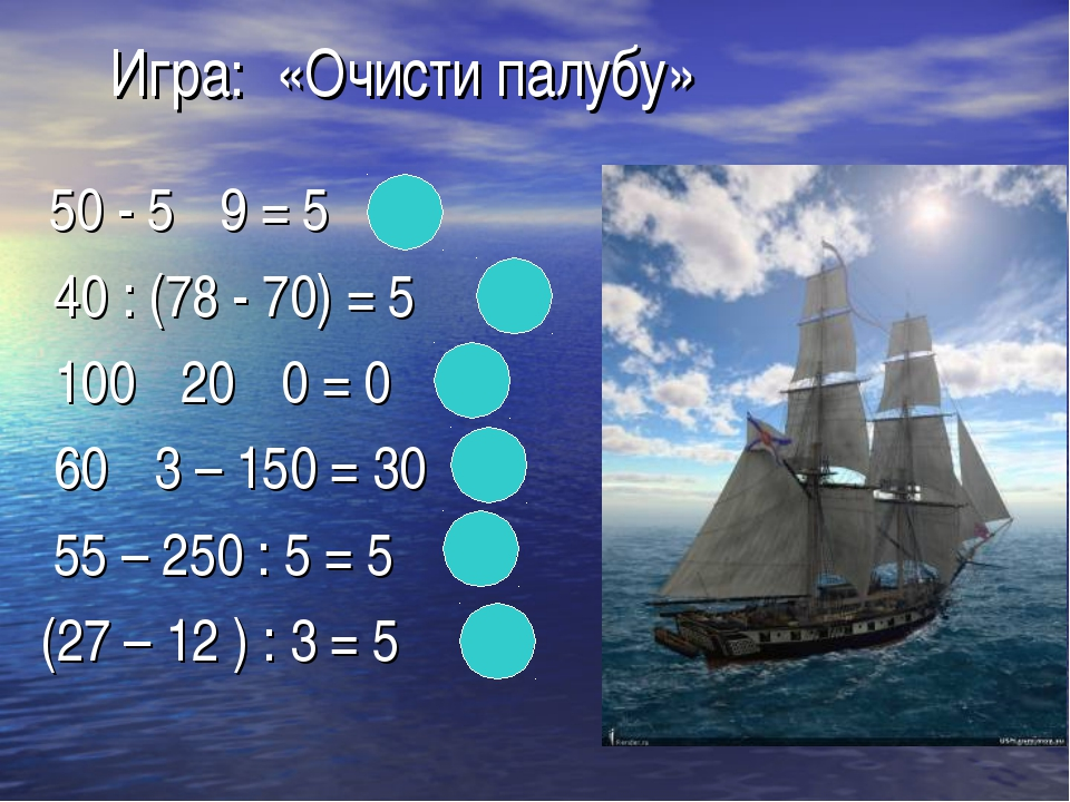 Игра: «Очисти палубу» 50 - 5 · 9 = 5 40 : (78 - 70) = 5 100 · 20 · 0 = 0 60...