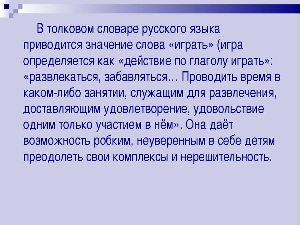 В толковом словаре русского языка приводится значение слова «играть» (игра о...