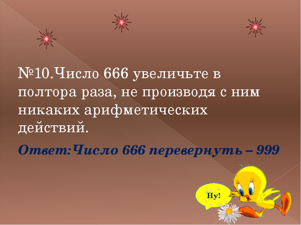 №10.Число 666 увеличьте в полтора раза, не производя с ним никаких арифметич...