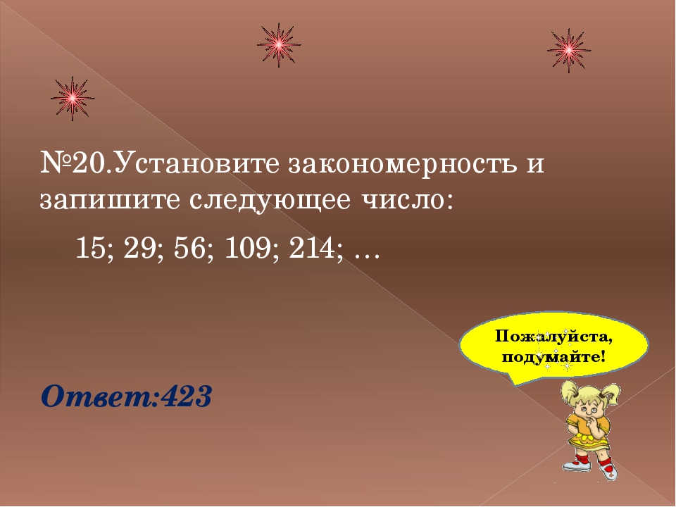 №20.Установите закономерность и запишите следующее число: 15; 29; 56; 109; 2...
