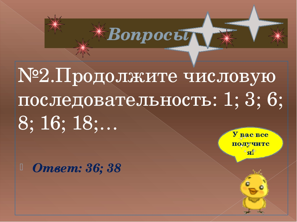 Вопросы №2.Продолжите числовую последовательность: 1; 3; 6; 8; 16; 18;… Отв...