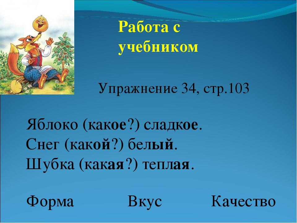 Работа с учебником Упражнение 34, стр.103 Яблоко (какое?) сладкое. Снег (како...