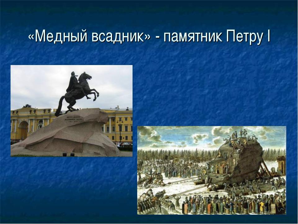 «Медный всадник» - памятник Петру I