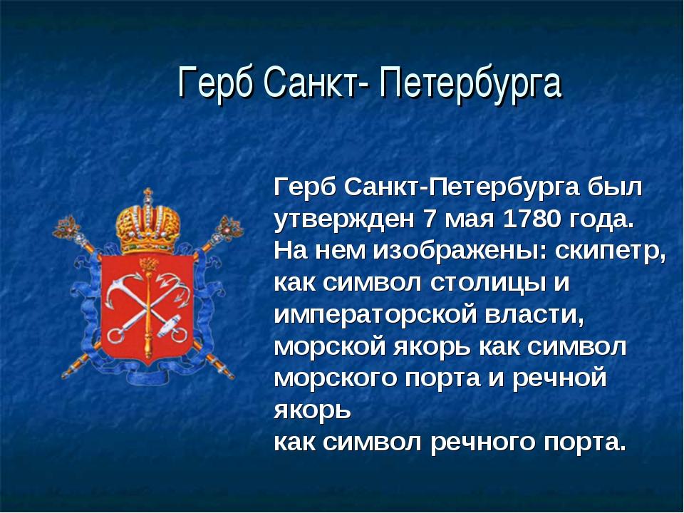 Герб Санкт- Петербурга Герб Санкт-Петербурга был утвержден 7 мая 1780 года. Н...