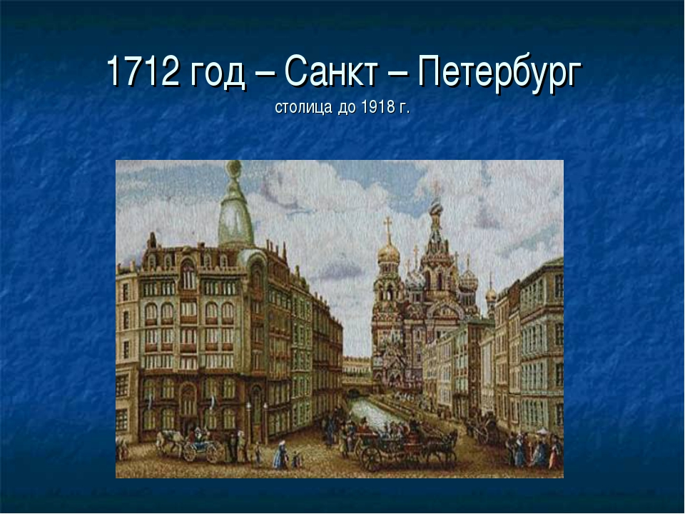 1712 год – Санкт – Петербург столица до 1918 г.