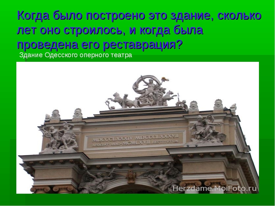 Когда было построено это здание, сколько лет оно строилось, и когда была пров...