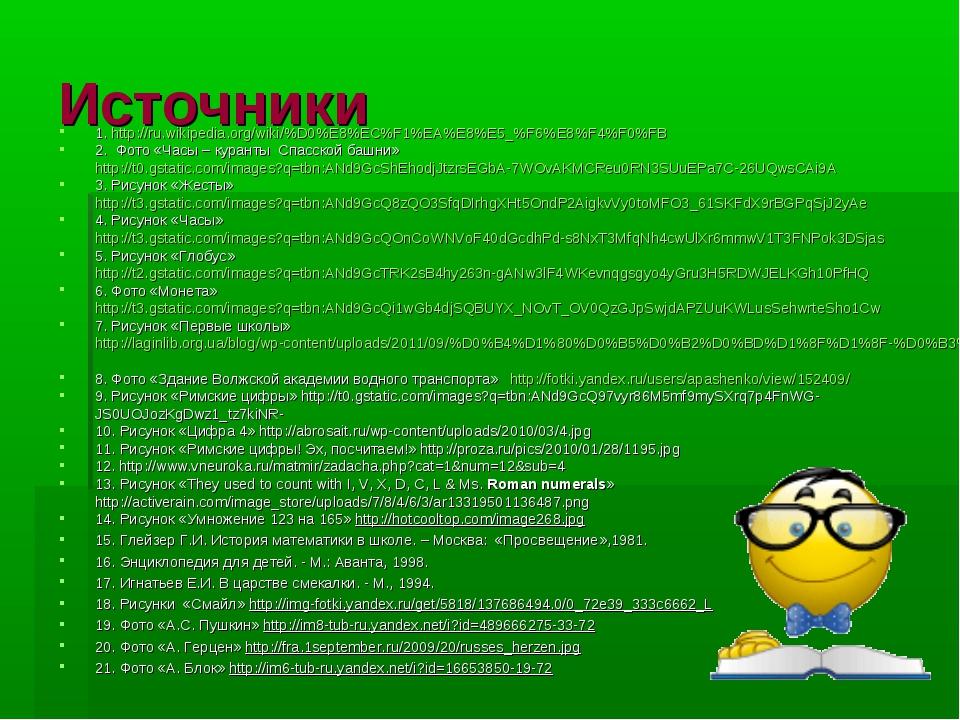 Источники 1. http://ru.wikipedia.org/wiki/%D0%E8%EC%F1%EA%E8%E5_%F6%E8%F4%F0%...