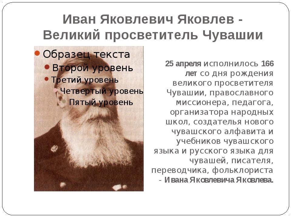 Иван Яковлевич Яковлев - Великий просветитель Чувашии 25 апреляисполнилось1...