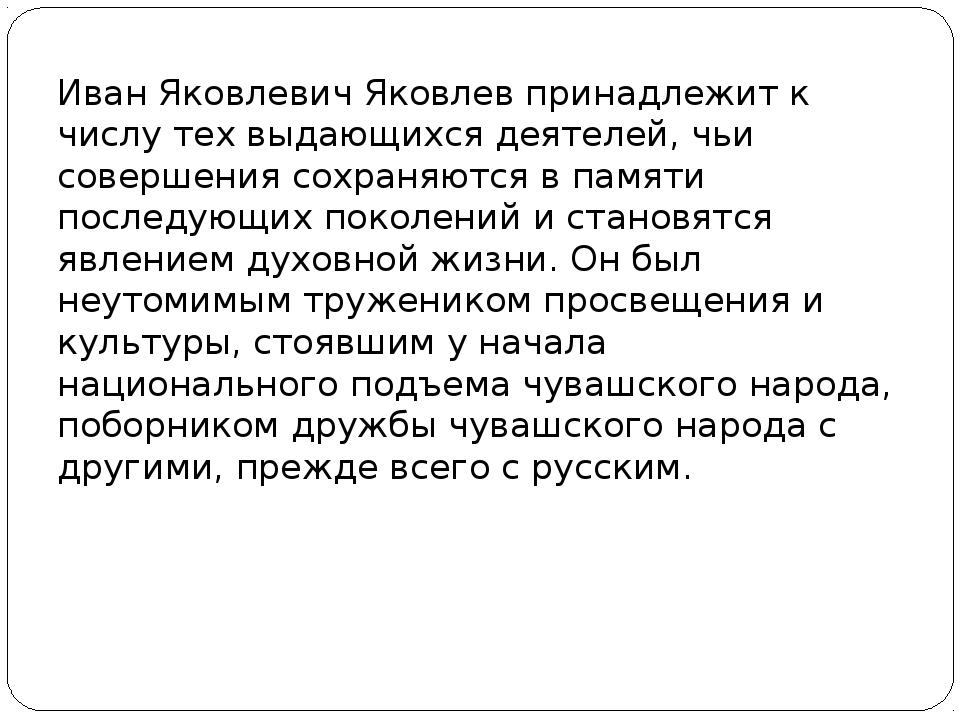 Иван Яковлевич Яковлев принадлежит к числу тех выдающихся деятелей, чьи совер...