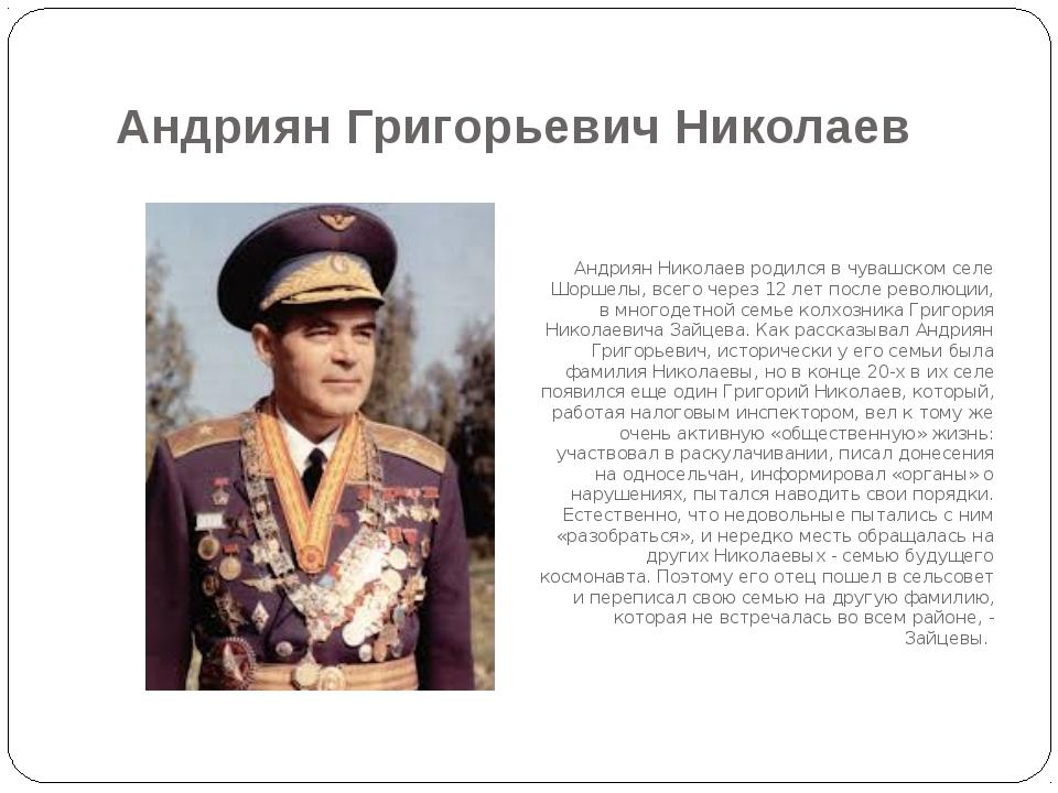 Андриян Григорьевич Николаев Андриян Николаев родился в чувашском селе Шоршел...