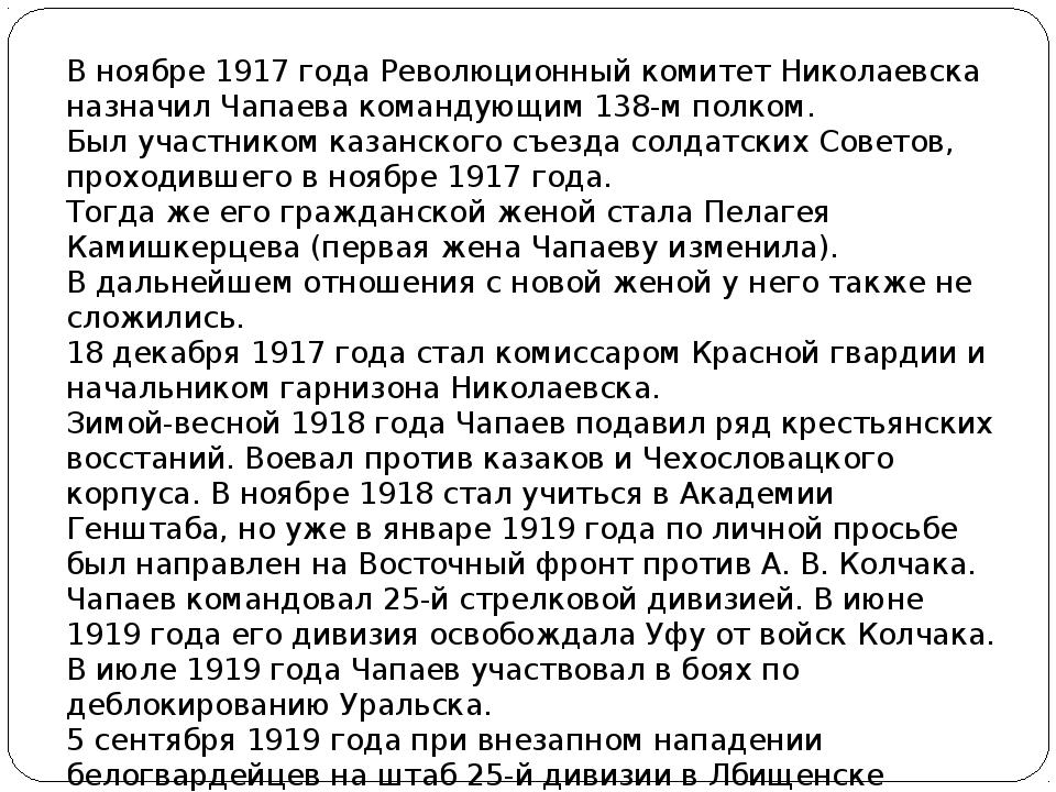 В ноябре 1917 года Революционный комитет Николаевска назначил Чапаева команду...
