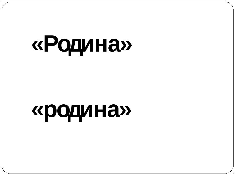 «Родина» «родина»
