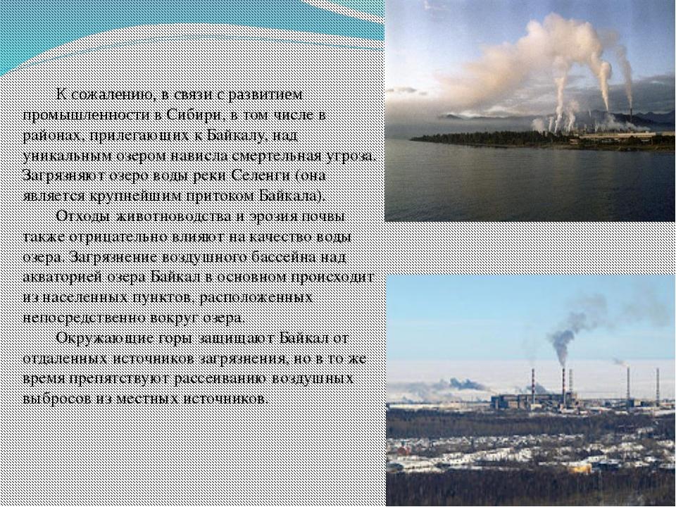 К сожалению, в связи с развитием промышленности в Сибири, в том числе в райо...