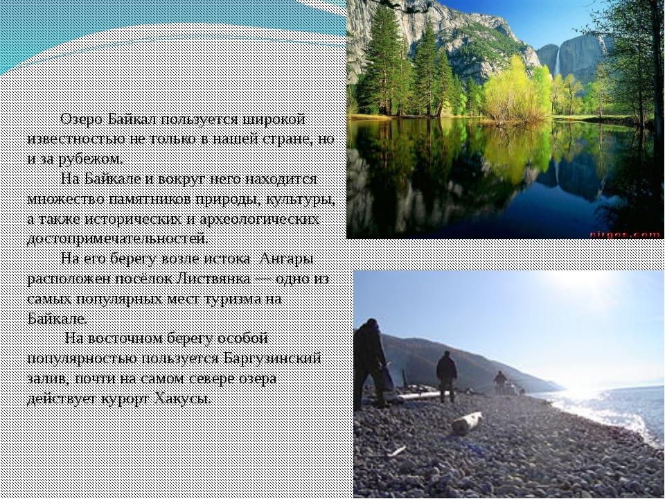 Озеро Байкал пользуется широкой известностью не только в нашей стране, но и...