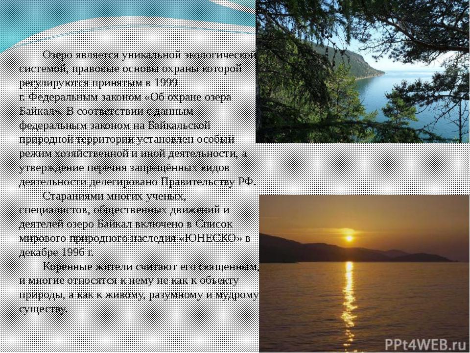 Озеро является уникальнойэкологической системой, правовые основы охраны кот...