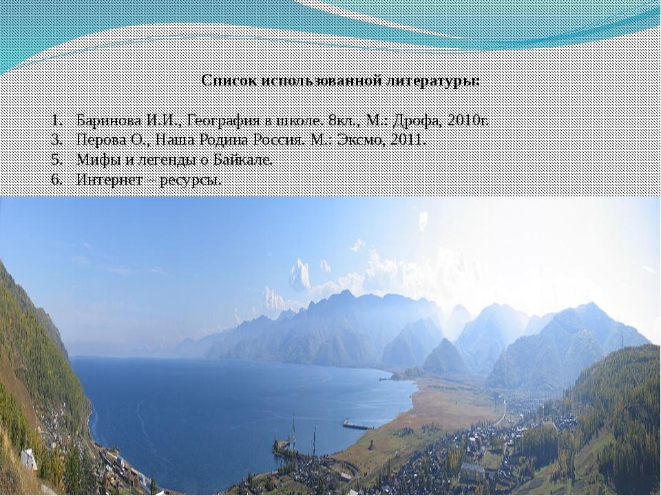 Список использованной литературы: Баринова И.И., География в школе. 8кл., М.:...