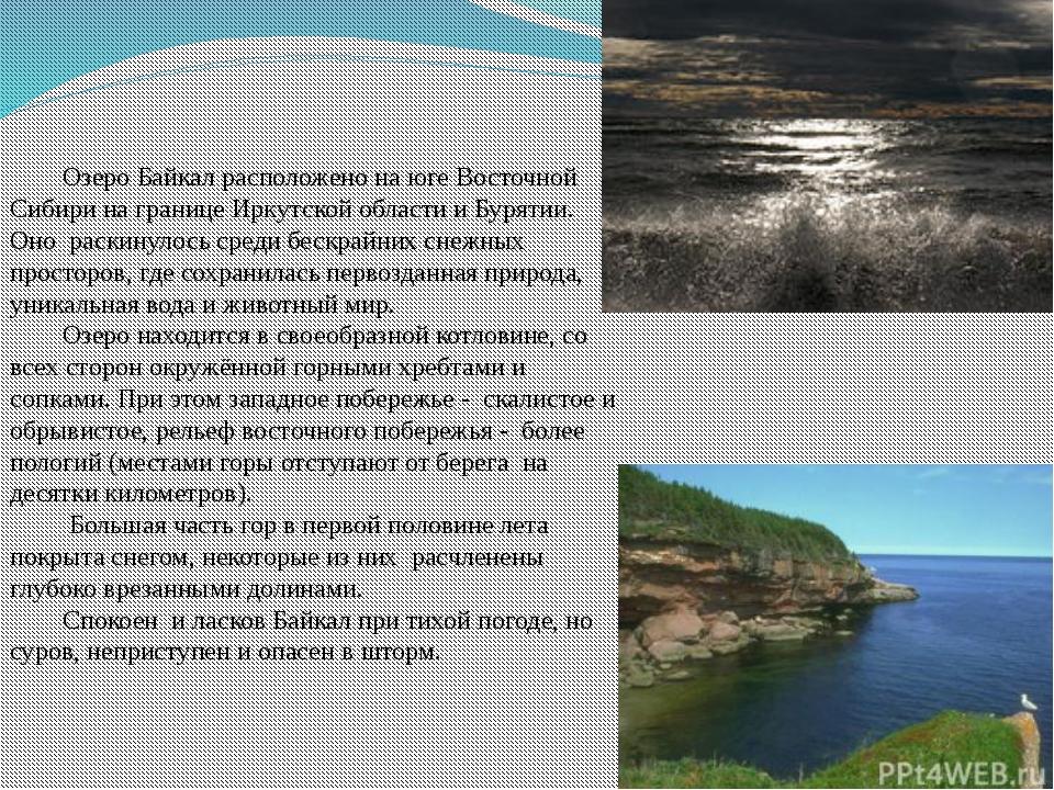 Озеро Байкал расположено на юге Восточной Сибири на границе Иркутской област...