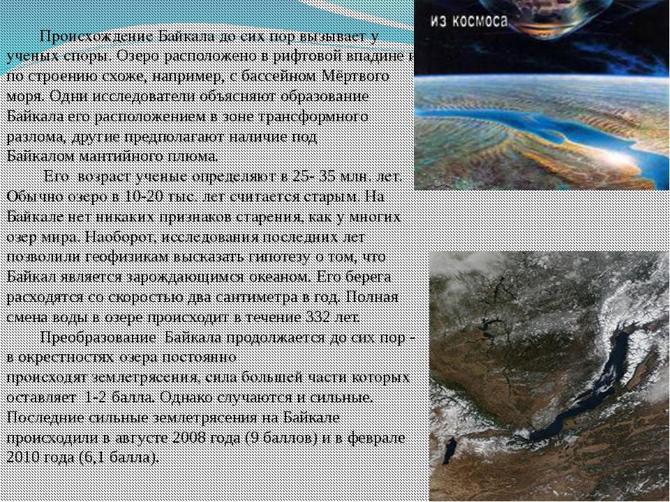 Происхождение Байкала до сих пор вызывает у ученых споры. Озеро расположено...